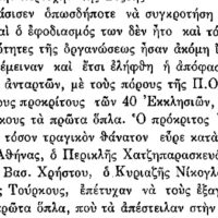 Article on the Thracian struggle of 1905-1908 where one can see the name of the Kazis family in the participants