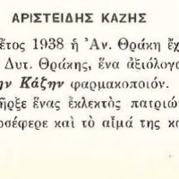 kazis-history-image2