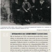 kazis-history-image4
